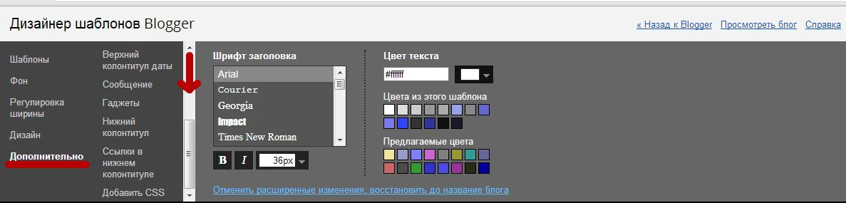 Изменить цвета и шрифты в Блоггер 2