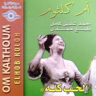 Om Kolthoum - El Hob Kollo (الحب كله)