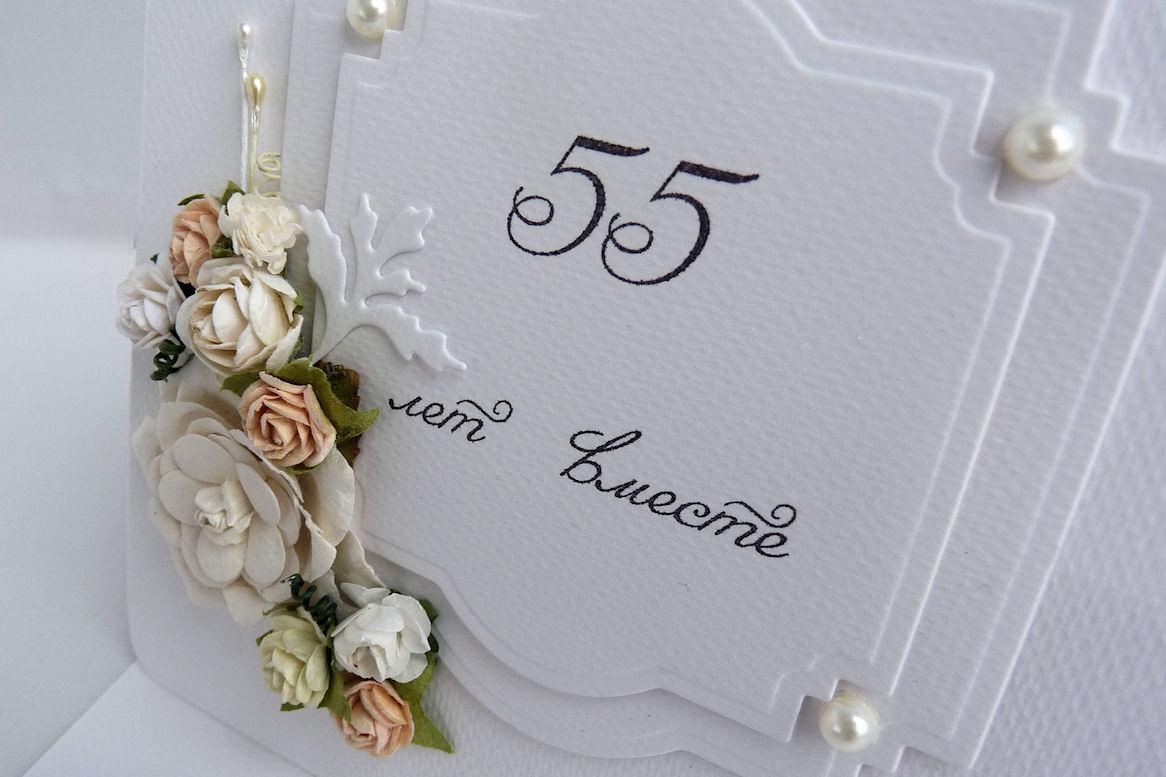 Поздравление с днем свадьбы 55 лет совместной жизни
