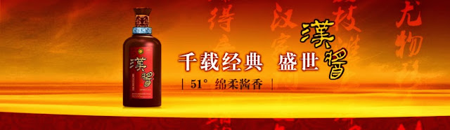 漢醬酒  貴州茅台(600519)