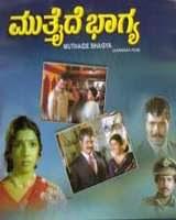 Muttina Haara (1990) - Kannada Movie
