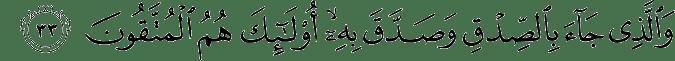 Surat Az-Zumar ayat 33