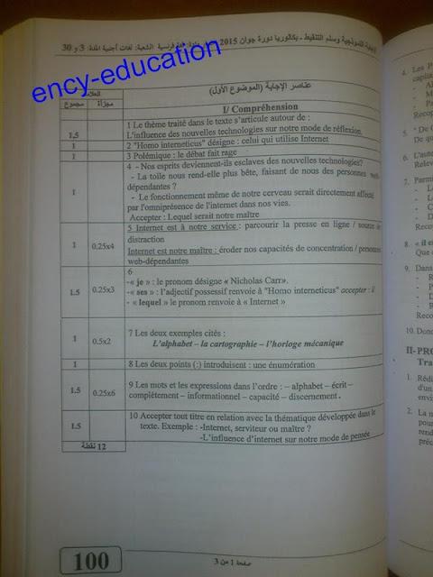 تصحيح موضوع اللغة الفرنسية شعبة لغات أجنبية بكالوريا 2015