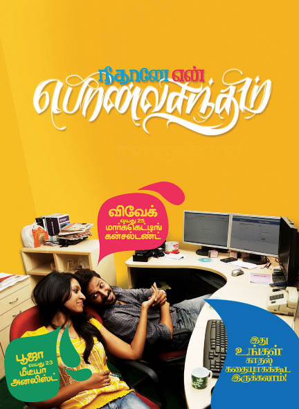 Neethane En Pon Vasantham Posters wallpapers