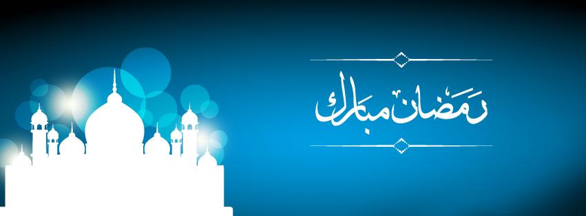 رمضان مبارك مدونة أبو زكرياء