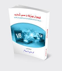 VB 15 و 7 #C: طريقك المختصر للانتقال من إحدى اللغتين إلى الأخرى