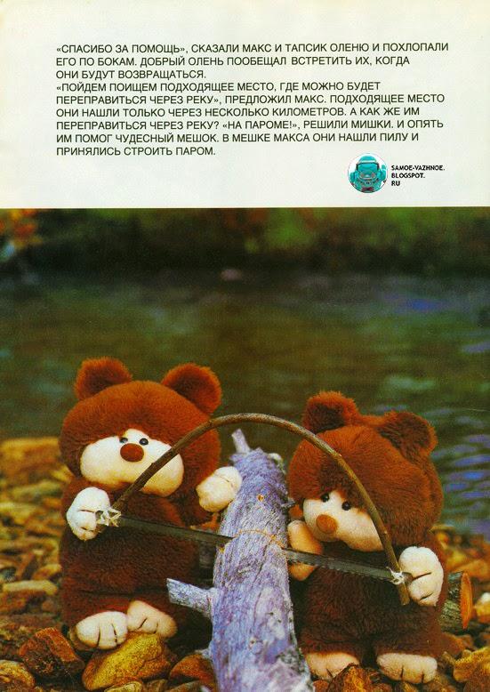 Финская книга для детей старая