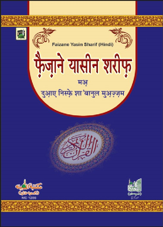 PDF Quran Dwonload