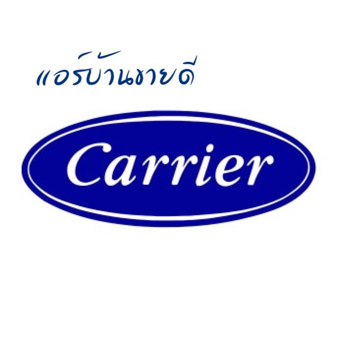 ราคาแอร์บ้าน Carrier