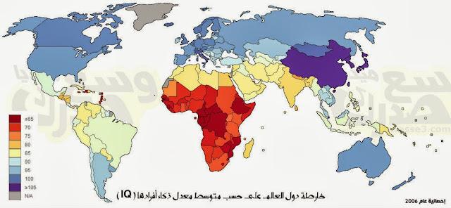 خارطة دول العالم على حسب متوسط معدل ذكاء أفرادها ( IQ )