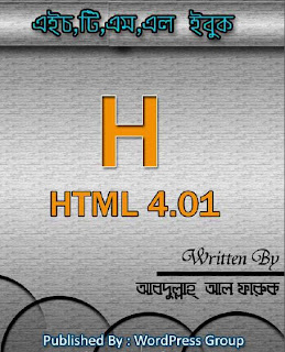 html ebook by faruk