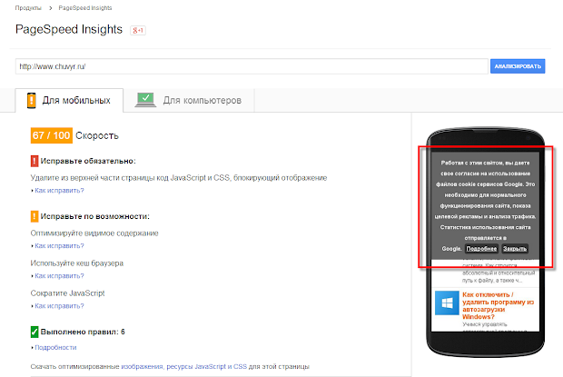 Просмотр сообщения о разрешении на использование файлов cookie в PageSpeed Insights