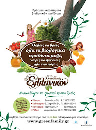 Green Family Το Ελληνικόν