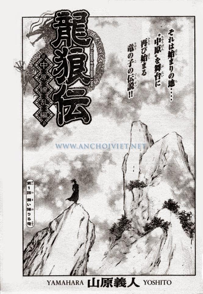 Chú Bé Rồng - Ryuuroden chap 159 - Trang 1