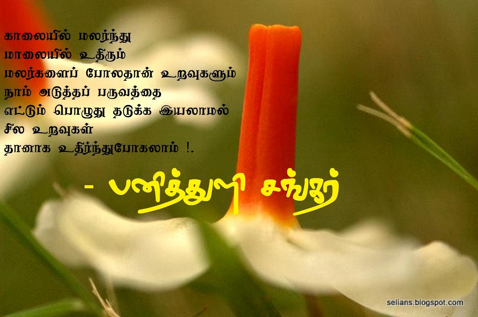 Tamil Kadhal Kavithaigal. Tamil Kavithai Image New. View Original ...