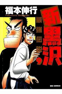 [福本伸行] 新黒沢 最強伝説 第09巻