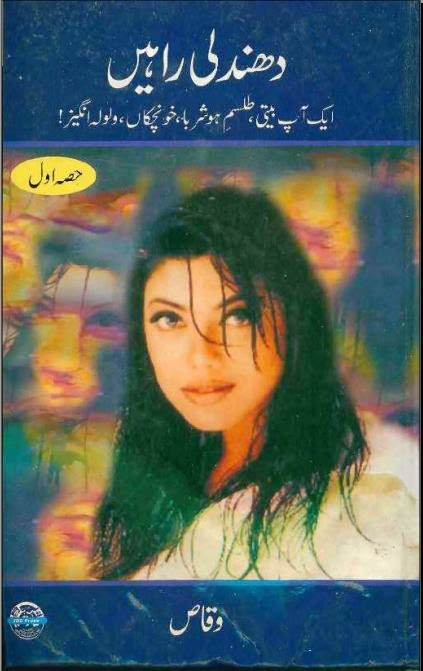 Free download Dhundli rahen novel by Waqas complete pdf.