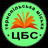 Тернопільська ЦБС
