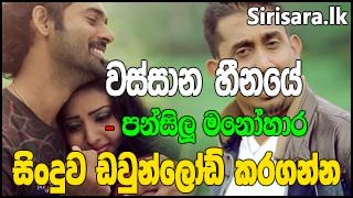 Wassana Heenaye Song Download - Pansilu Manohara