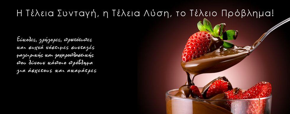 Η Τέλεια Συνταγή, η Τέλεια Λύση, το Τέλειο Πρόβλημα!