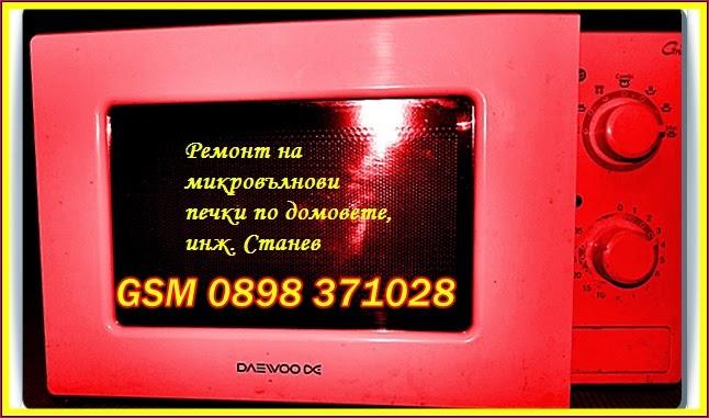 ремонт на перални в София