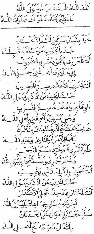 Almadad Ya Rasulullah | Lirik Qasidah