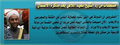 مستجدات الثورة السنية العراقية ليوم الخميس 14/2/2013