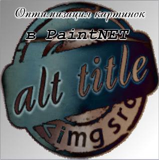 Оптимизация графических изображений в PaintNET. Использование атрибутов title и alt в изображениях