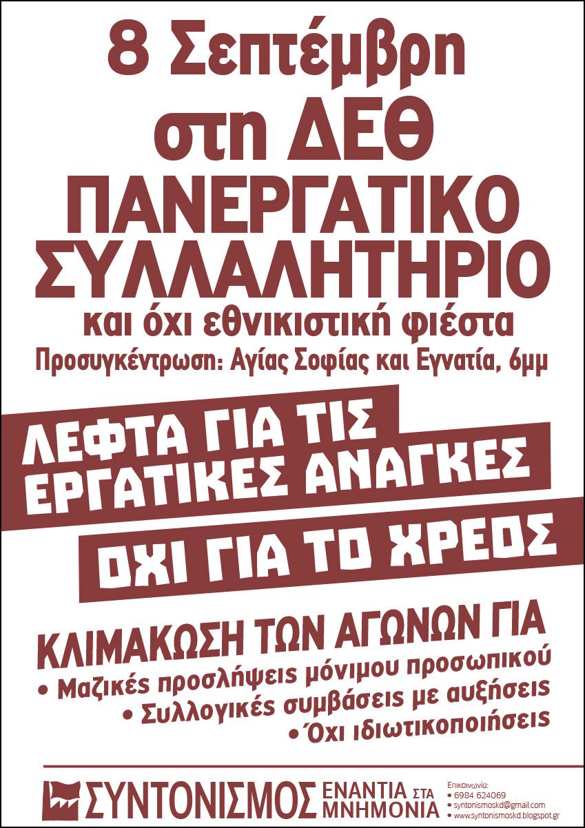 ΠΑΝΕΡΓΑΤΙΚΟ ΣΥΛΛΑΛΗΤΗΡΙΟ στη ΔΕΘ 8.9.2018
