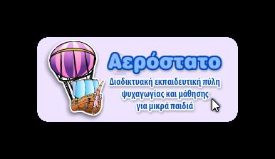ΑΕΡΟΣΤΑΤΟ