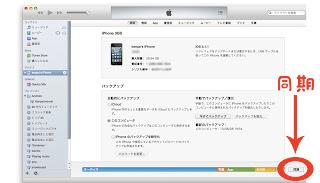 iTunes同期ボタン