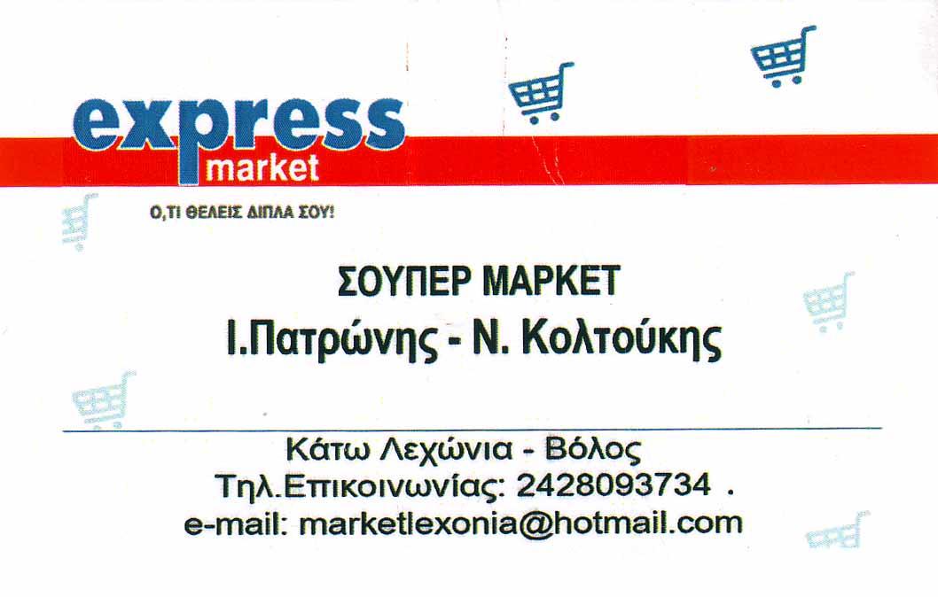 Ι.Πατρώνης - Ν. Κολτούκης