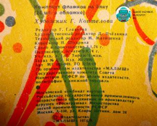 Советские ёлочные флажки из бумаги