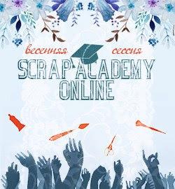 Я студент Скрап-Академии онлайн