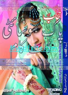 Hijab Digest November 2015