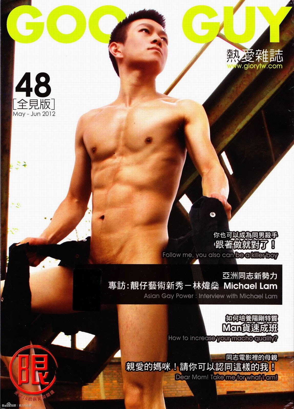 http://gayasiancollection.com/hot-asian-hunks-cover-boys-of-good-guy/