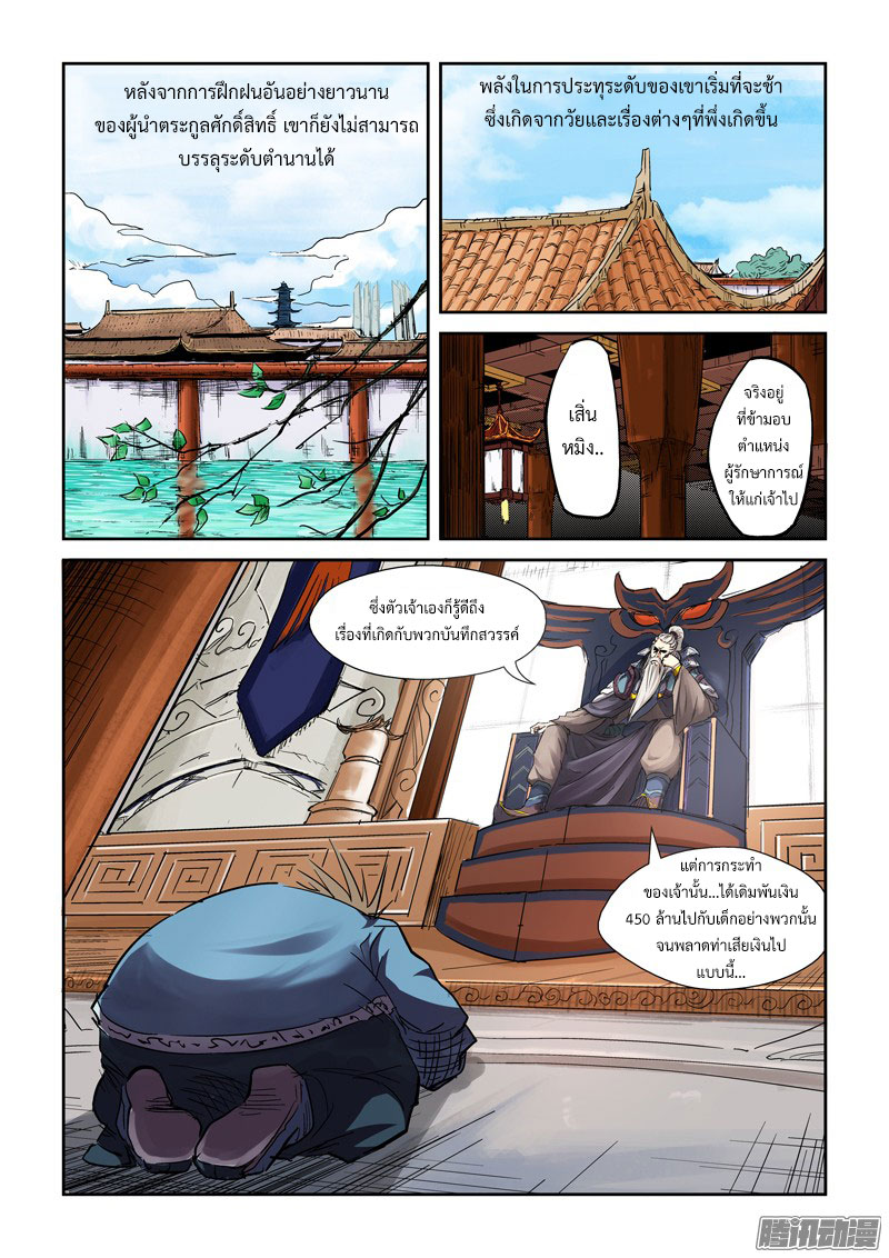 Tales of Demons and Gods ตอนที่ 107.2 TH แปลไทย