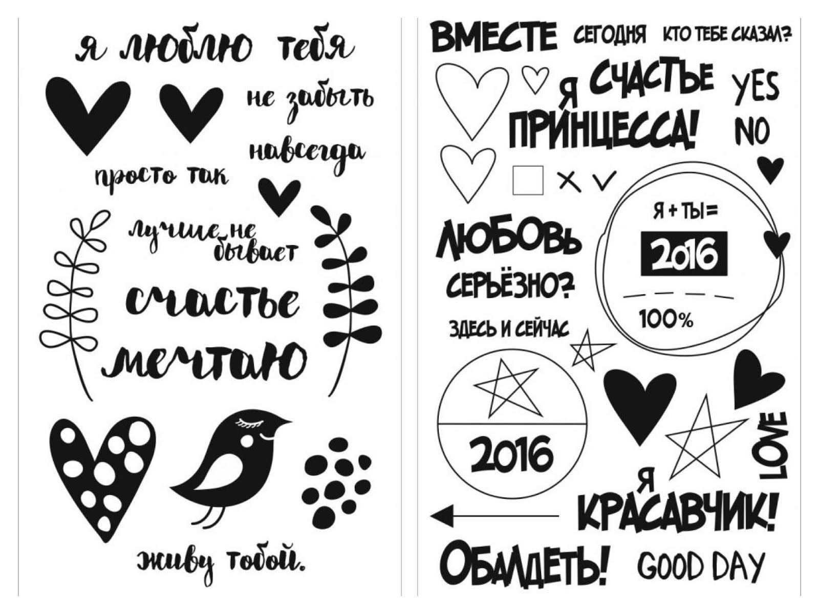 Штампы моего дизайна