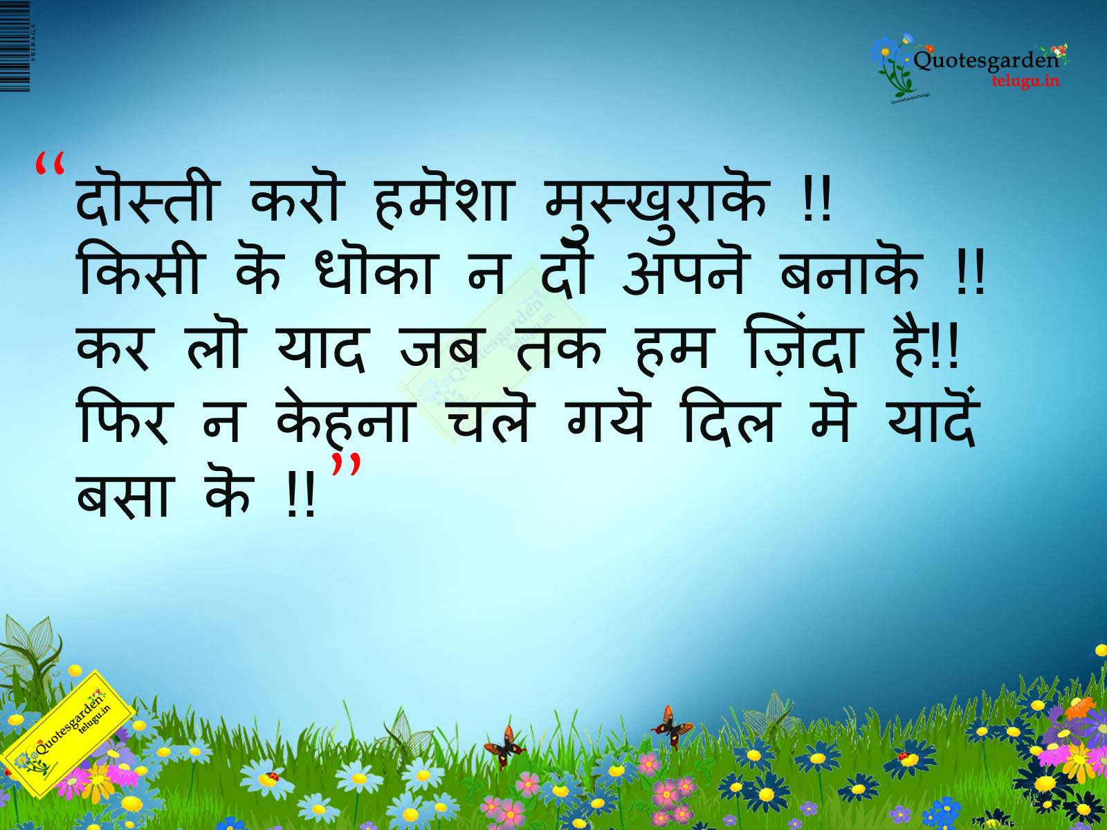 Best quotes about life in hindi with images