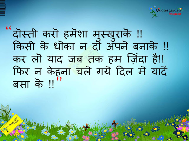 Hindi shayari - Best Hindi Quotes - Best inspirational quotes in hindi ...