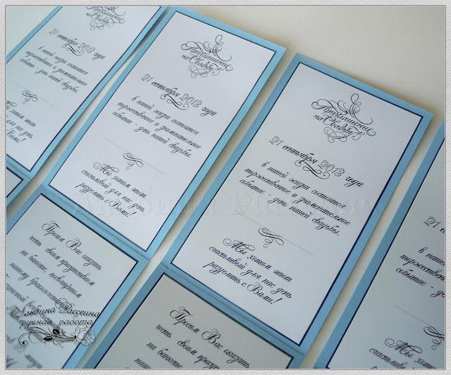 Приглашения на свадьбу. Свадьба.