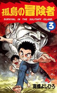 [高橋よしひろ] 孤島の冒険者 第01-03巻