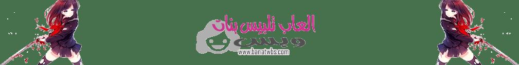 العاب تلبيس بنات وبس