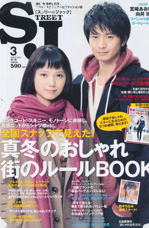 Street Jack (ストリートジャック) March 2013 Mukai Osamu Miyazaki Aoi