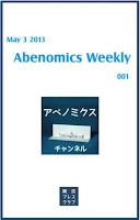 週刊アベノミクスチャンネル001 [Kindle版] 発売中
