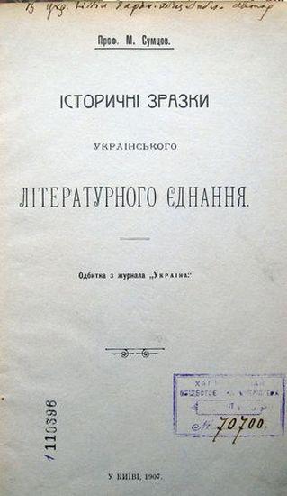 Історичні зразки українського літературного єднання