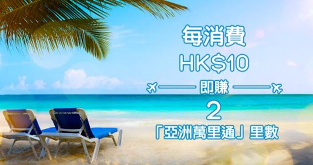 嘩!Hotels .com都可以儲Asiamiles 亞洲萬里通里數,齊齊揼石仔!