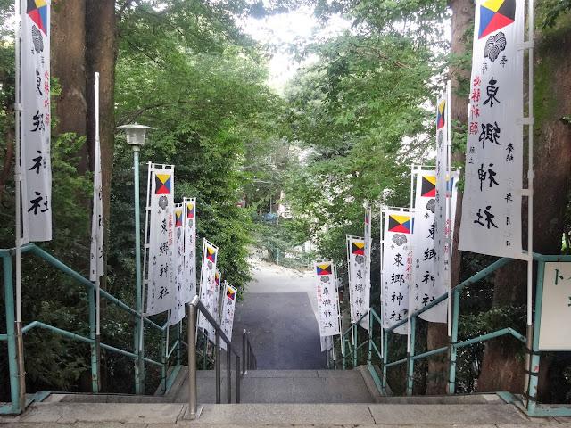 東郷神社,幟,のぼり,階段,原宿〈著作権フリー無料画像〉Free Stock Photos