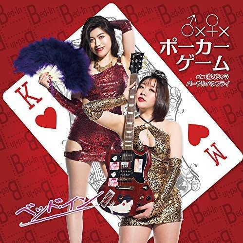 [Single] ベッド・イン – ♂x♀xポーカーゲーム/消えちゃうパープルバタフライ (2015.06.03/MP3/RAR)