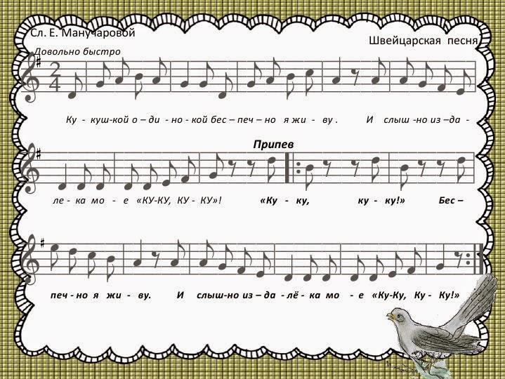 кукушка швейцарская народная песня текст